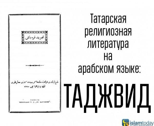 Татарская религиозная литература на арабском языке: таджвид