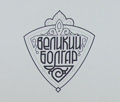 "Логотип ""Великий Болгар""."