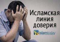"""Исламская линия доверия: """"Моя жена постоянно лжет мне"""""""