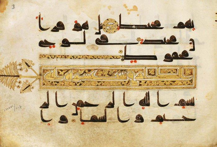 Коран периода Аббасидов. X в.