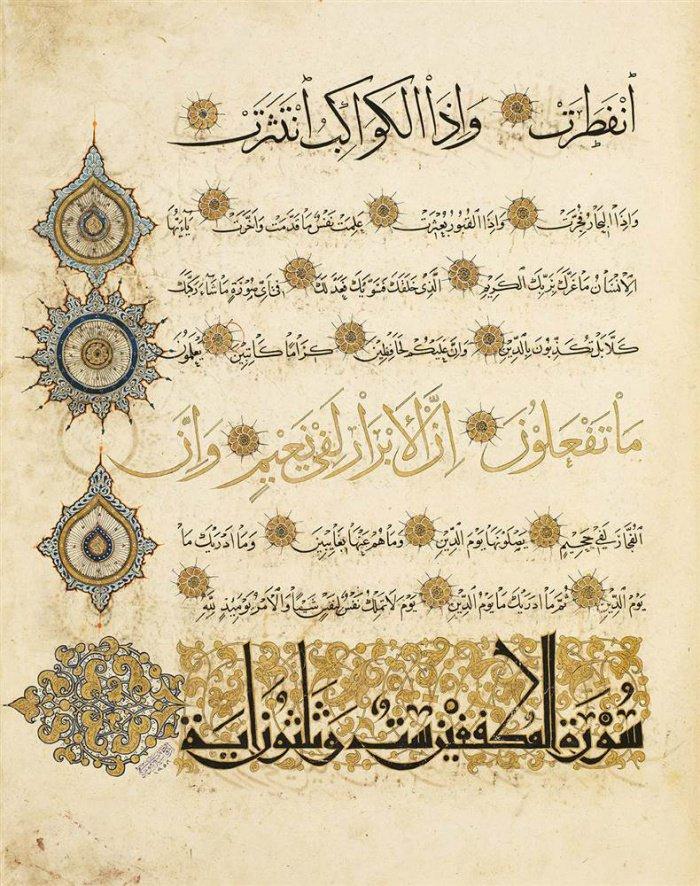 Коран, выполненный каллиграфом Абдаллахом Аль-Сайрафи, XIV в.