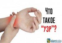 Как совершать омовение, в случае, если на руках есть раны?