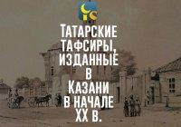 Тафсиры Священного Корана, издававшиеся татарами в начале XX в.
