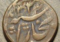 В Дагестане нашли уникальную древнюю арабскую монету
