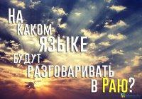 На каком языке будут разговаривать в Раю?