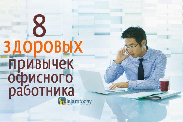 8 здоровых привычек, которые необходимы любому офисному работнику