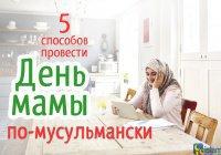5 способов отметить День Матери по-мусульмански