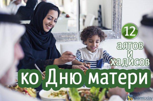 12 аятов и хадисов к приближающемуся Дню Матери