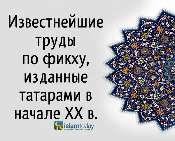 Известнейшие труды по фикху, изданные татарами в начале XX в.