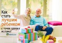 3 шага к тому, чтобы стать лучшим ребенком для своих родителей