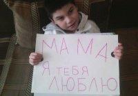 «Мама, я люблю тебя!»: 10-летний казанец объявил флеш-моб в Интернете