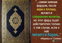 Важное умение, без которого поклонение мусульманина будет неполным