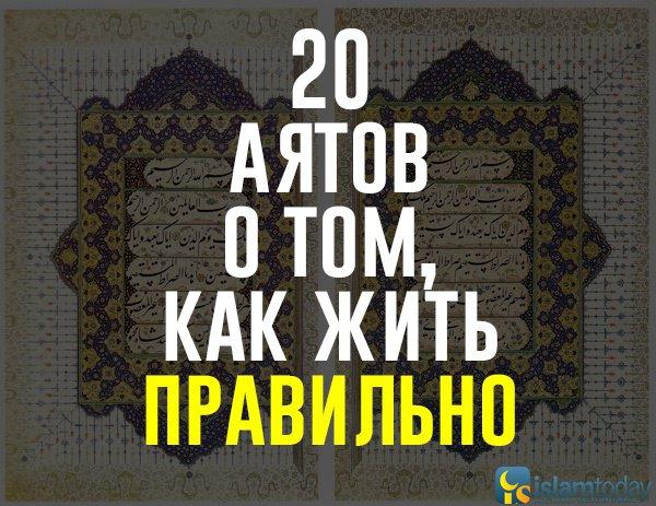 20 аятов из Корана, о том как правильно жить