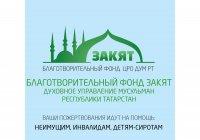 БФ «Закят» принимает участие во всероссийской акции #ЩедрыйВторник
