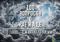 """100 вопросов о Рае и Аде: что такое """"Джаннатун на'им"""" ?"""