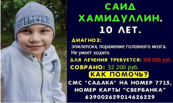 На лечение Саида Хамидуллина собрано свыше 30 000 рублей