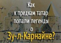 Как к предкам татар попали легенды об Искандере Зу-л-Карнайне?