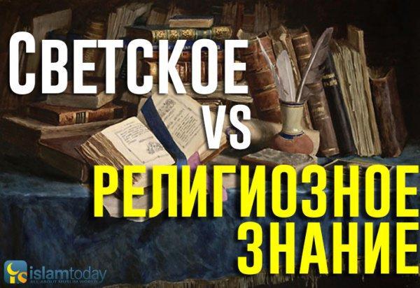 Религиозное VS светское знание
