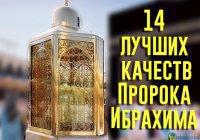 25 аятов о качествах одного из важнейших исламских пророков
