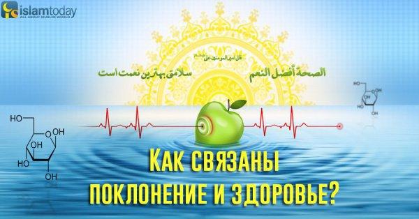 7 типов исламского поклонения, которые сохраняют ваше здоровье