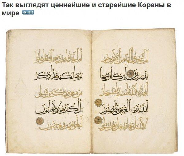 Какая судьба постигла 5 старейших Коранов в мире?