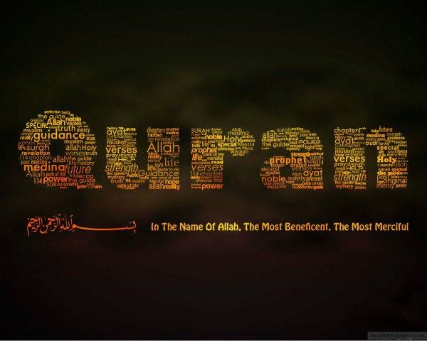 Почему Пророк не оставил после себя целый Коран?