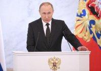 Путин: наша главная задача – не допустить внутренних конфликтов на религиозной и национальной почвах