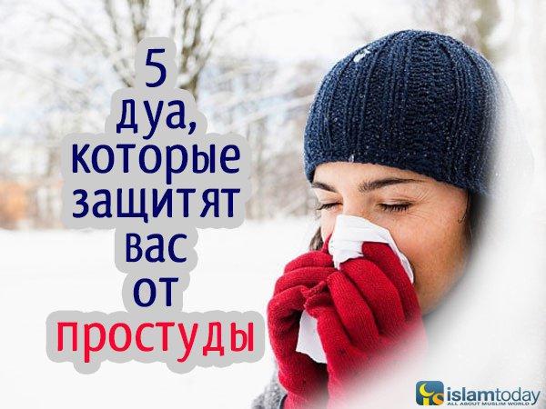 5 дуа, которые защитят вас от болезней зимой