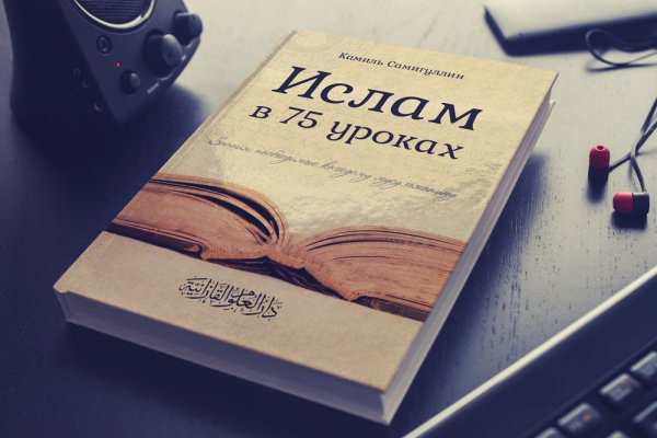 """Представляем книгу """"Ислам в 75 уроках"""" муфтия РТ Камиля хазрата Самигуллина"""