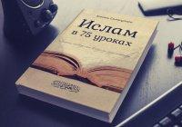 Хотите изучать ислам и не знаете, с чего начать? Эта книга - одна вместо многих!