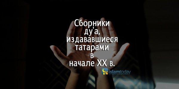 Ду'а, издававшиеся татарами в начале XX в.
