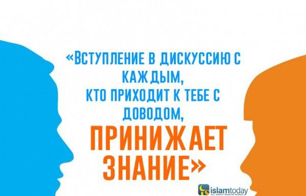 Вступление в дискуссию с каждым, кто приходит к тебе с доводом, принижает знание