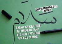 11 правил приветствия, которые Пророк (ﷺ) неукоснительно соблюдал