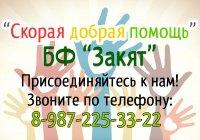 БФ «Закят» ищет волонтеров!