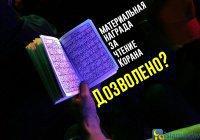 Разрешено ли принимать подарки за чтение Корана?