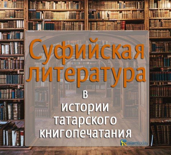 Суфийская литература в истории татарского книгопечатания