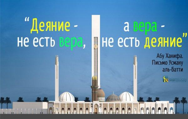 Деяние не есть вера, а вера не есть деяние