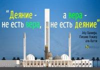 Главный принцип исламского вероубеждения, который необходимо знать каждому мусульманину