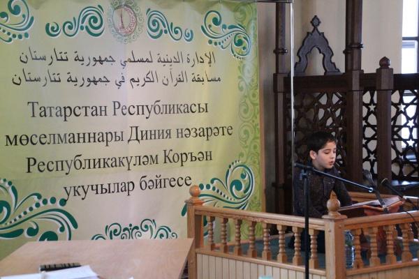 еспубликанский конкурс Корана ДУМ РТ