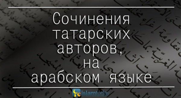 Сочинения татарских авторов...