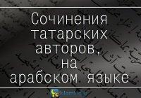 Сочинения татарских авторов, писавших на арабском языке