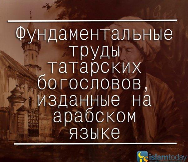 Труды татарских богословов на арабском