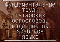 Фундаментальные труды татарских богословов, изданные на арабском языке