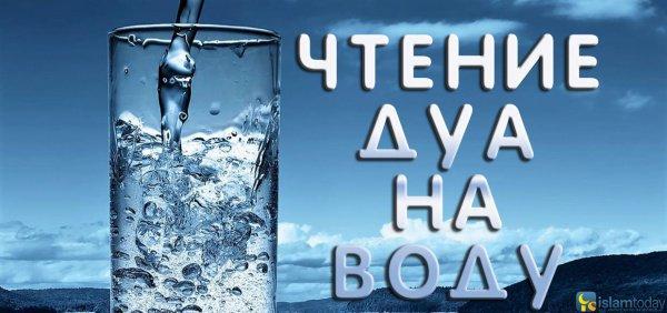 Можно ли читать дуа на воду