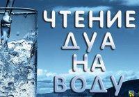 Можно ли читать дуа на воду, а затем пить ее?