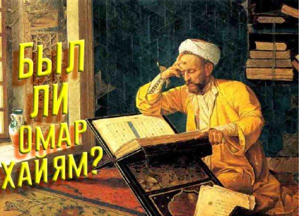 Был ли Омар Хайям