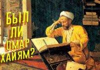 Сколько на самом деле было Омаров Хайямов?