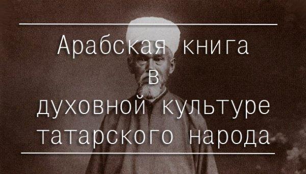 Из истории татарского книгопечатания
