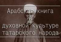 Абденнасыр Курсави и Риза Фахретдин: критики догматизма и схоластики