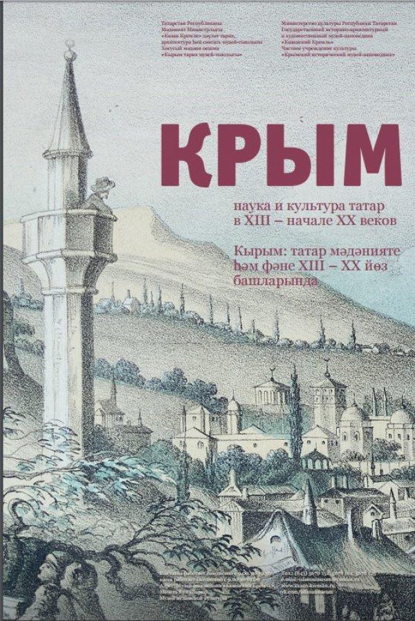 Крымские жемчужины татарской сокровищницы